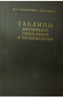 Tablicy integralov summ, rjadov i proizvedenij - GRADŠTEJN I. S./ RYŽIK I. M.