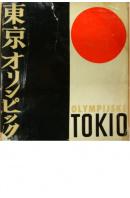 Olympijské Tokio - JELÍNEK Václav