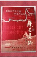 Eurasian Expedition - ...autoři různí/ bez autora